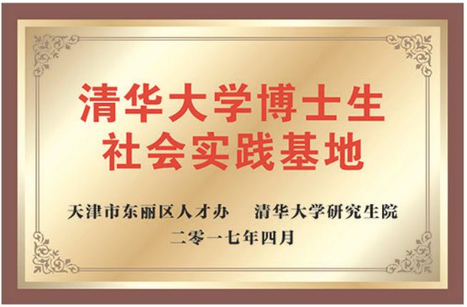 清华大学火竞猜ggcarry官网高端装备研究院